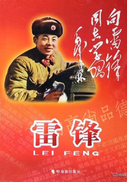 【特别报道】北京举办纪念毛主席学雷锋题词50周年座谈会